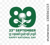 saudi national day. 89. 23rd... | Shutterstock .eps vector #1300361215
