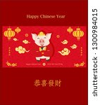 happy new year 2019. chinese... | Shutterstock .eps vector #1300984015