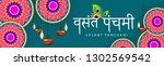 happy vasant panchami banner ... | Shutterstock .eps vector #1302569542