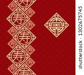 seamless vector pattern in... | Shutterstock .eps vector #1302675745