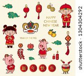 doodle cartoon chinese new year ... | Shutterstock .eps vector #1304304292