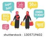 muslim moman shopping during... | Shutterstock .eps vector #1305719602