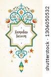 vector ramadan kareem card.... | Shutterstock .eps vector #1306050532