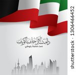 national day kuwait   images... | Shutterstock .eps vector #1306466452