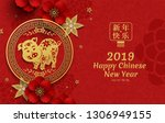 happy chinese new year with... | Shutterstock .eps vector #1306949155