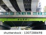 tokyo  japan. 2018 oct 24th....   Shutterstock . vector #1307288698