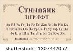 steampunk font  letters from... | Shutterstock .eps vector #1307442052