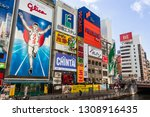 osaka   japan   february 1 ... | Shutterstock . vector #1308916435