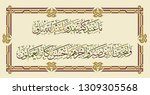 quran surah 16 96.what is with... | Shutterstock .eps vector #1309305568