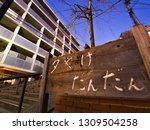 slope of yanaka in tokyo. the... | Shutterstock . vector #1309504258