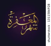 islamic calligraphy  syahrul... | Shutterstock .eps vector #1311586928