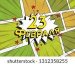 23 february in russian. russian ...   Shutterstock .eps vector #1312358255