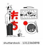 japan. vector cartoon...   Shutterstock .eps vector #1312360898