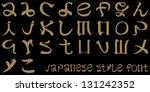 alphabet.  letters of the... | Shutterstock . vector #131242352