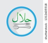 illustration vector of halal... | Shutterstock .eps vector #1312605518