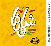 arabic food calligraphy...   Shutterstock .eps vector #1313293928
