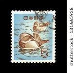 Japan   Circa 1961  A Stamp...