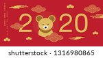 happy new year  2020  chinese... | Shutterstock .eps vector #1316980865