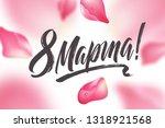 march 8   russian beautiful... | Shutterstock .eps vector #1318921568