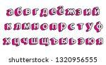 cyrillic russian alphabet.... | Shutterstock .eps vector #1320956555