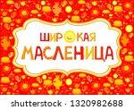 maslenitsa or shrovetide.... | Shutterstock .eps vector #1320982688