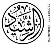 arabic calligraphy of one of...   Shutterstock .eps vector #1321353782