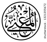 arabic calligraphy of one of... | Shutterstock .eps vector #1321355672