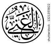 arabic calligraphy of one of...   Shutterstock .eps vector #1321355822