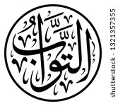arabic calligraphy of one of... | Shutterstock .eps vector #1321357355