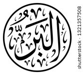 arabic calligraphy of one of...   Shutterstock .eps vector #1321357508