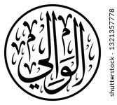 arabic calligraphy of one of...   Shutterstock .eps vector #1321357778