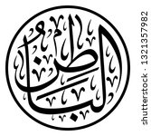 arabic calligraphy of one of...   Shutterstock .eps vector #1321357982