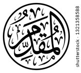 arabic calligraphy of one of...   Shutterstock .eps vector #1321358588
