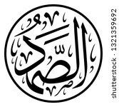 arabic calligraphy of one of... | Shutterstock .eps vector #1321359692