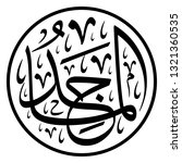 arabic calligraphy of one of... | Shutterstock .eps vector #1321360535