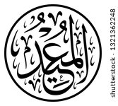 arabic calligraphy of one of... | Shutterstock .eps vector #1321362248