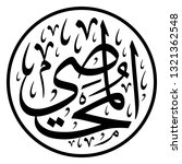 arabic calligraphy of one of... | Shutterstock .eps vector #1321362548