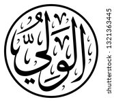 arabic calligraphy of one of... | Shutterstock .eps vector #1321363445