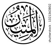 arabic calligraphy of one of... | Shutterstock .eps vector #1321363802