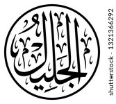 arabic calligraphy of one of... | Shutterstock .eps vector #1321366292