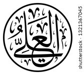 arabic calligraphy of one of... | Shutterstock .eps vector #1321367045