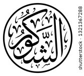 arabic calligraphy of one of... | Shutterstock .eps vector #1321367288