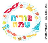 purim greeting card in doodle... | Shutterstock .eps vector #1321383158