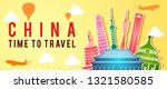 yellow banner of china famous... | Shutterstock .eps vector #1321580585