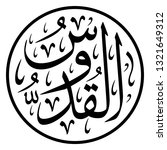 arabic calligraphy of one of... | Shutterstock .eps vector #1321649312