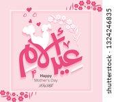mother's day in arabic... | Shutterstock .eps vector #1324246835