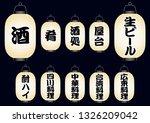 set of japanese paper lanterns... | Shutterstock .eps vector #1326209042