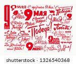 may 9  victory day. greeting... | Shutterstock .eps vector #1326540368