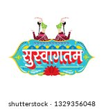 indian truck art  english... | Shutterstock .eps vector #1329356048