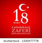republic of turkey national... | Shutterstock .eps vector #1330477778